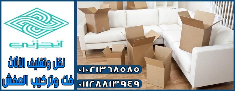 شركات نقل العفش بمدينة نصر